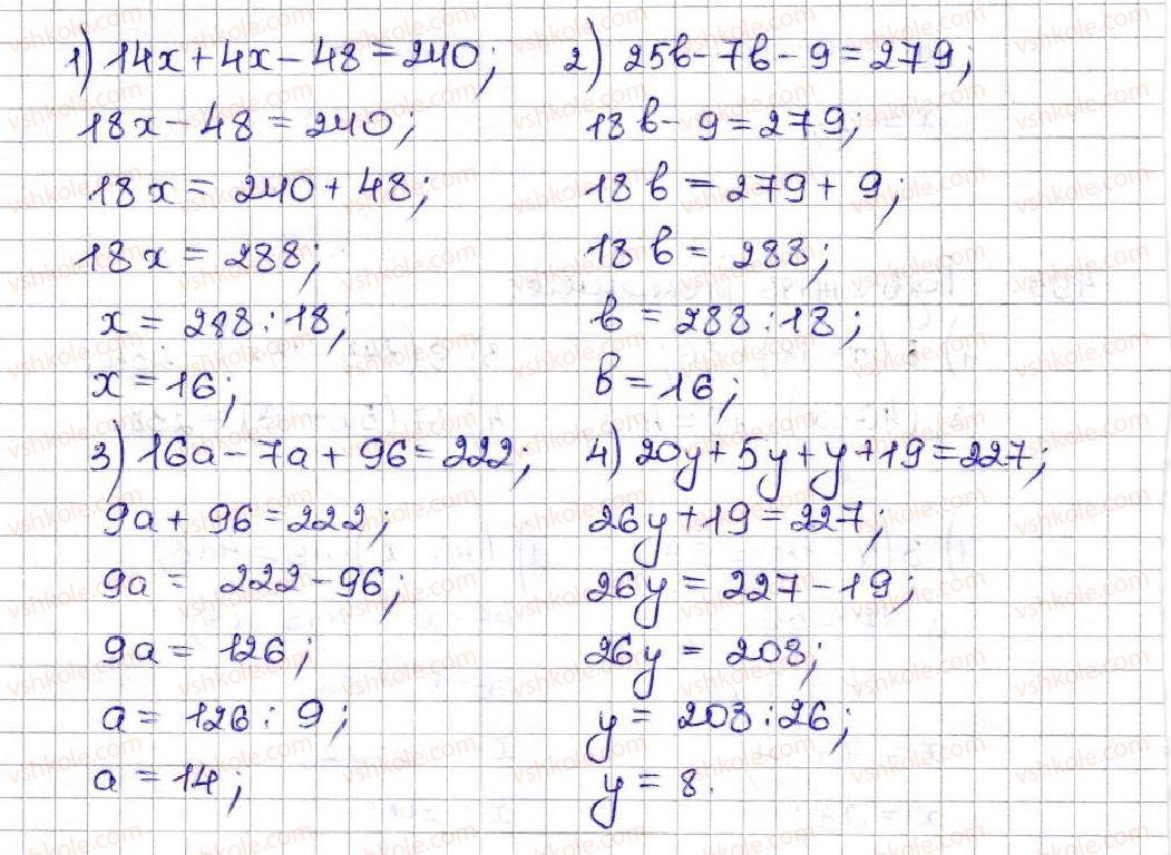 5-matematika-ag-merzlyak-vb-polonskij-ms-yakir-2013--3-mnozhennya-i-dilennya-naturalnih-chisel-18-dilennya-496-rnd3069.jpg