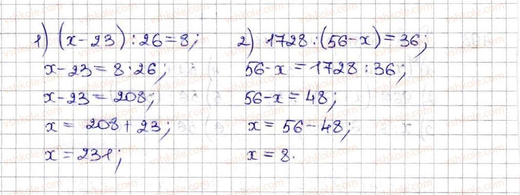 5-matematika-ag-merzlyak-vb-polonskij-ms-yakir-2013--3-mnozhennya-i-dilennya-naturalnih-chisel-18-dilennya-499-rnd1163.jpg