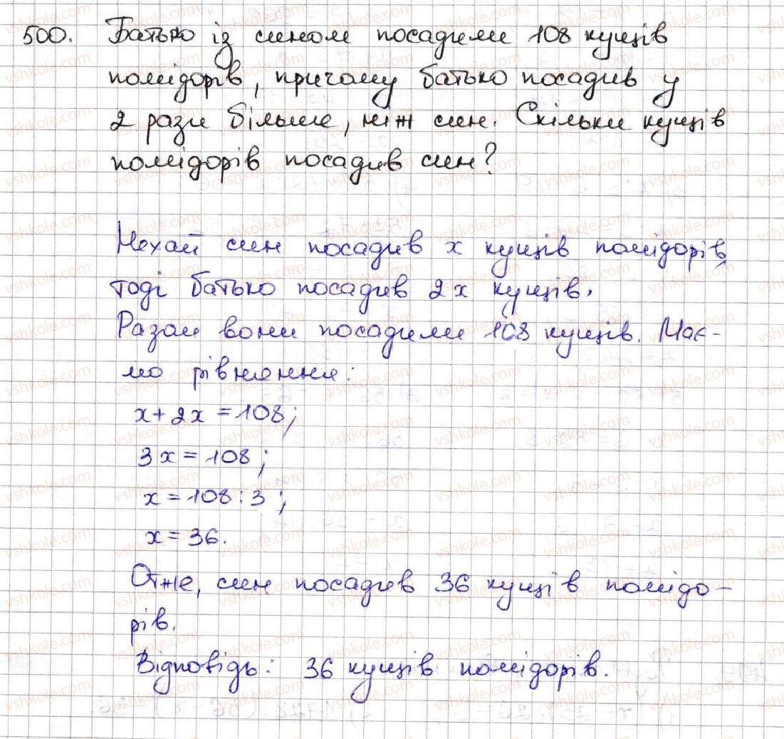 5-matematika-ag-merzlyak-vb-polonskij-ms-yakir-2013--3-mnozhennya-i-dilennya-naturalnih-chisel-18-dilennya-500.jpg
