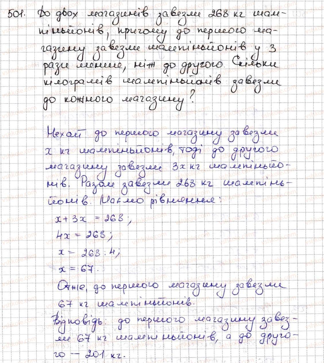 5-matematika-ag-merzlyak-vb-polonskij-ms-yakir-2013--3-mnozhennya-i-dilennya-naturalnih-chisel-18-dilennya-501.jpg