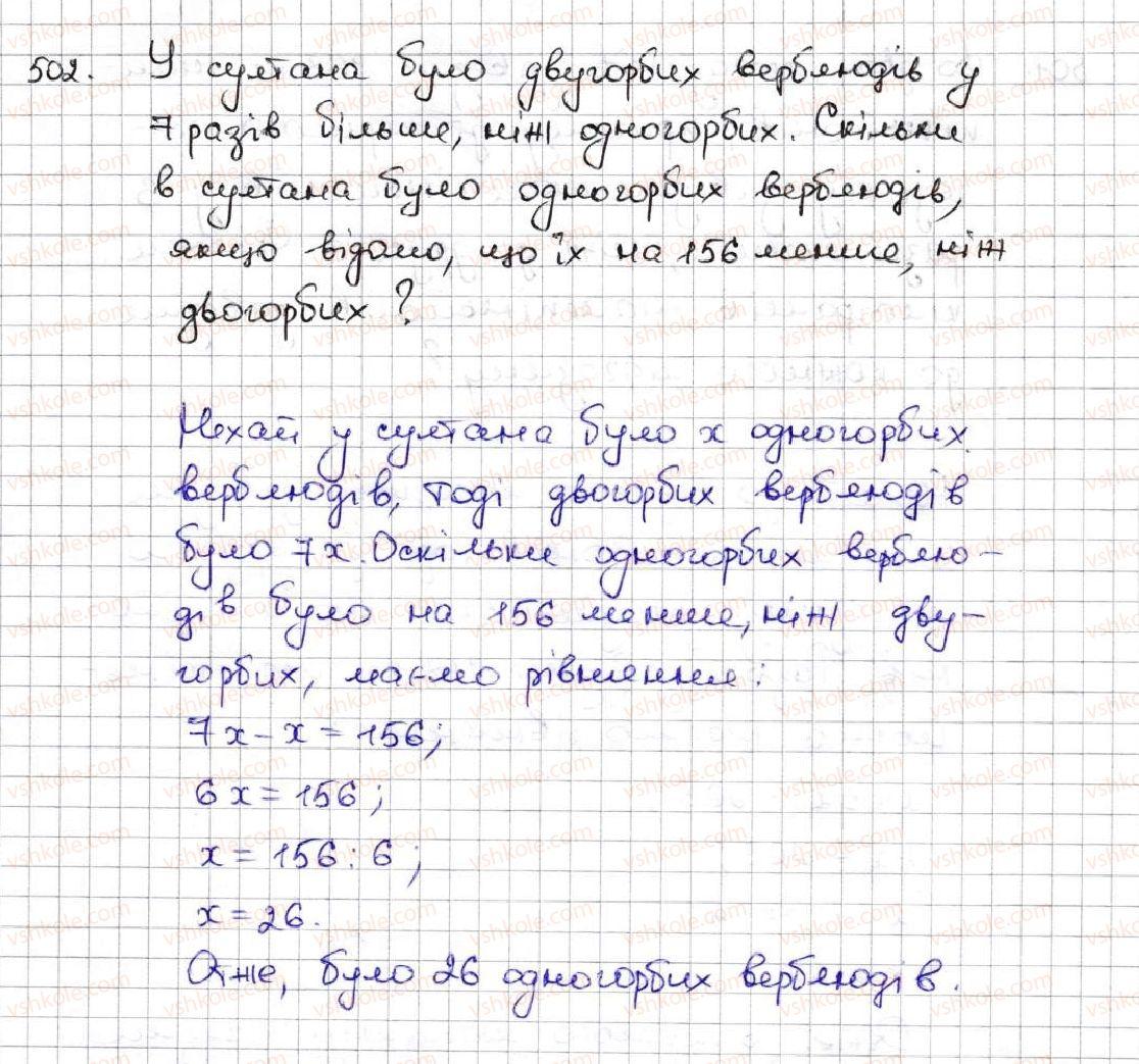 5-matematika-ag-merzlyak-vb-polonskij-ms-yakir-2013--3-mnozhennya-i-dilennya-naturalnih-chisel-18-dilennya-502.jpg