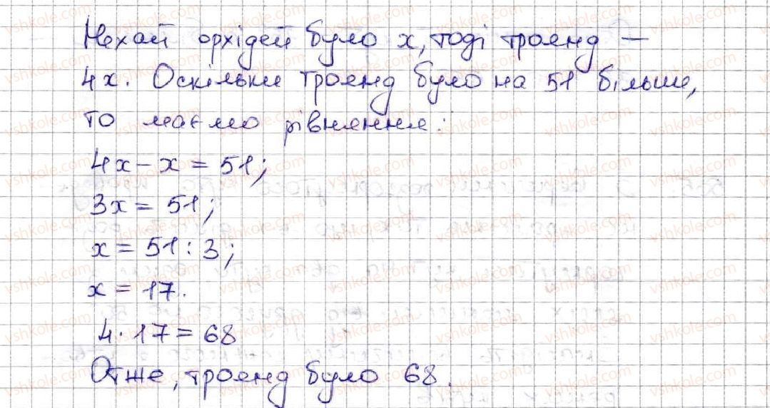 5-matematika-ag-merzlyak-vb-polonskij-ms-yakir-2013--3-mnozhennya-i-dilennya-naturalnih-chisel-18-dilennya-503-rnd703.jpg