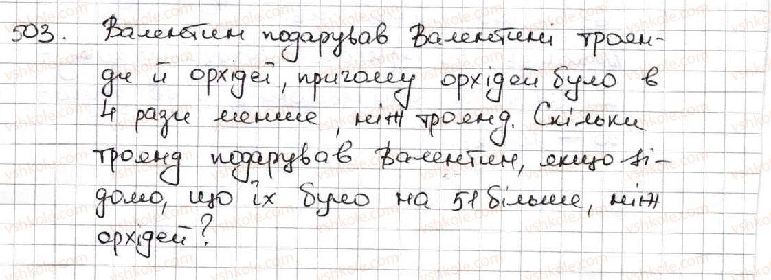 5-matematika-ag-merzlyak-vb-polonskij-ms-yakir-2013--3-mnozhennya-i-dilennya-naturalnih-chisel-18-dilennya-503.jpg