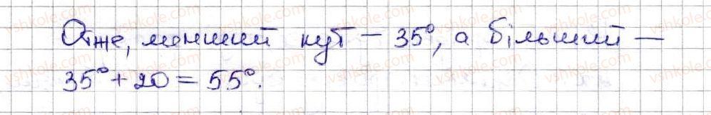 5-matematika-ag-merzlyak-vb-polonskij-ms-yakir-2013--3-mnozhennya-i-dilennya-naturalnih-chisel-18-dilennya-504-rnd3838.jpg