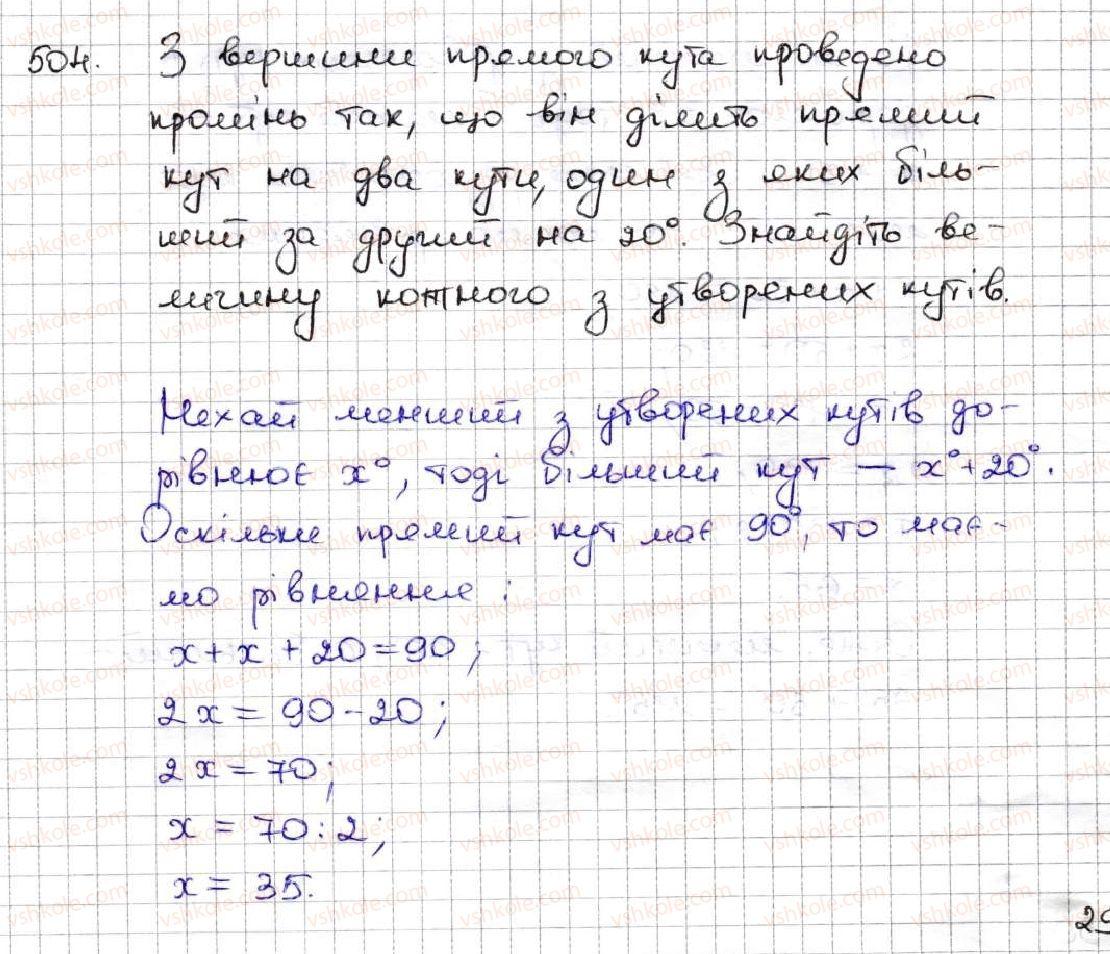 5-matematika-ag-merzlyak-vb-polonskij-ms-yakir-2013--3-mnozhennya-i-dilennya-naturalnih-chisel-18-dilennya-504.jpg