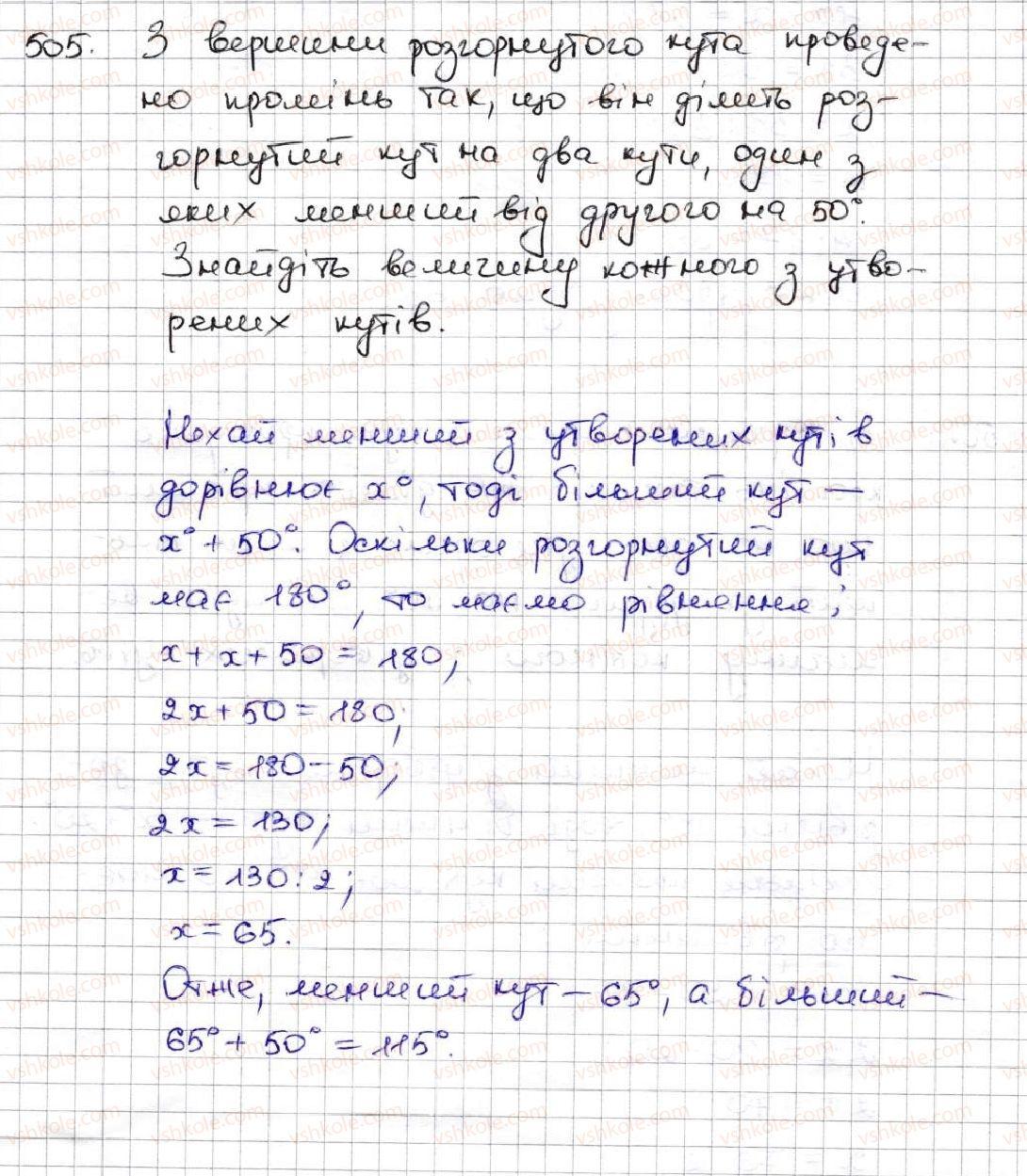 5-matematika-ag-merzlyak-vb-polonskij-ms-yakir-2013--3-mnozhennya-i-dilennya-naturalnih-chisel-18-dilennya-505.jpg