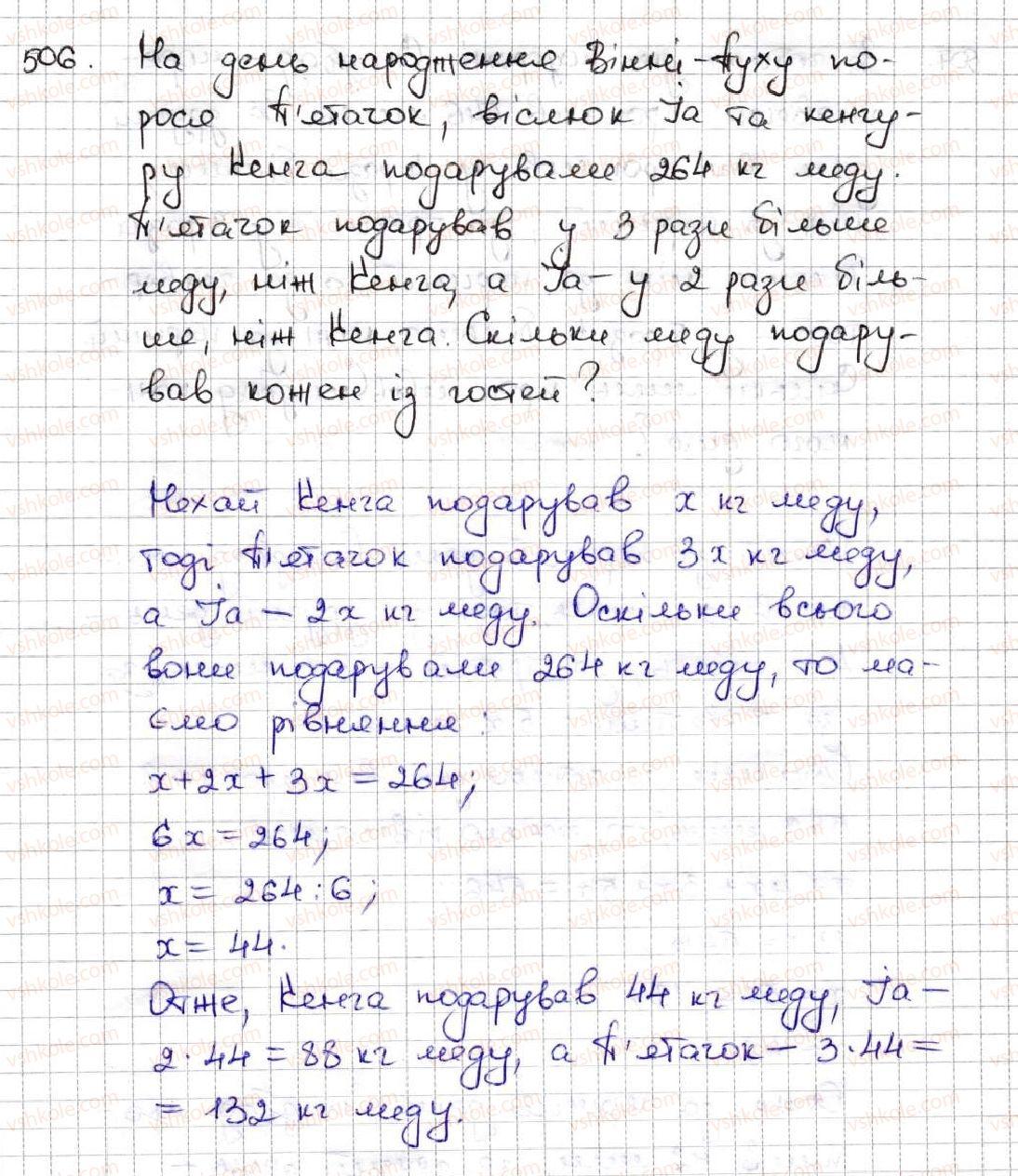 5-matematika-ag-merzlyak-vb-polonskij-ms-yakir-2013--3-mnozhennya-i-dilennya-naturalnih-chisel-18-dilennya-506.jpg
