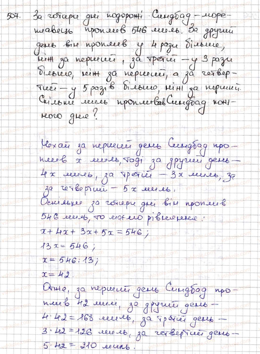 5-matematika-ag-merzlyak-vb-polonskij-ms-yakir-2013--3-mnozhennya-i-dilennya-naturalnih-chisel-18-dilennya-507.jpg