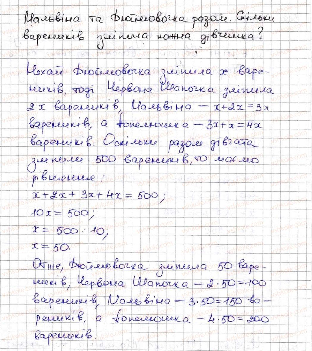 5-matematika-ag-merzlyak-vb-polonskij-ms-yakir-2013--3-mnozhennya-i-dilennya-naturalnih-chisel-18-dilennya-509-rnd4869.jpg