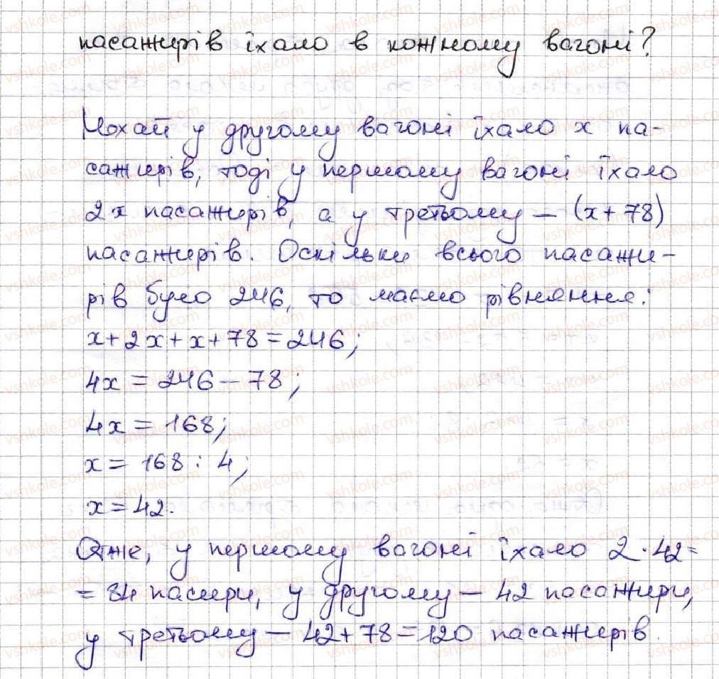 5-matematika-ag-merzlyak-vb-polonskij-ms-yakir-2013--3-mnozhennya-i-dilennya-naturalnih-chisel-18-dilennya-510-rnd3667.jpg