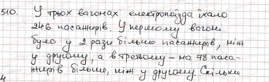 5-matematika-ag-merzlyak-vb-polonskij-ms-yakir-2013--3-mnozhennya-i-dilennya-naturalnih-chisel-18-dilennya-510.jpg