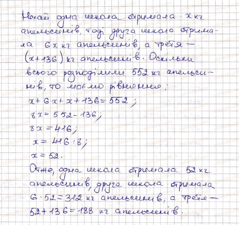 5-matematika-ag-merzlyak-vb-polonskij-ms-yakir-2013--3-mnozhennya-i-dilennya-naturalnih-chisel-18-dilennya-511-rnd4412.jpg
