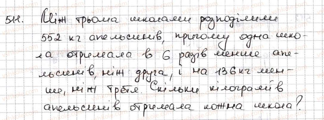 5-matematika-ag-merzlyak-vb-polonskij-ms-yakir-2013--3-mnozhennya-i-dilennya-naturalnih-chisel-18-dilennya-511.jpg