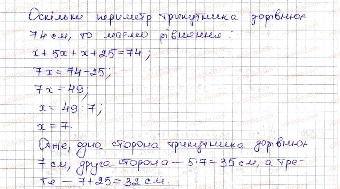 5-matematika-ag-merzlyak-vb-polonskij-ms-yakir-2013--3-mnozhennya-i-dilennya-naturalnih-chisel-18-dilennya-512-rnd3277.jpg