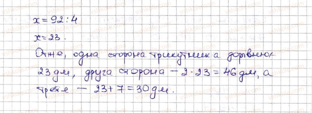 5-matematika-ag-merzlyak-vb-polonskij-ms-yakir-2013--3-mnozhennya-i-dilennya-naturalnih-chisel-18-dilennya-513-rnd5240.jpg