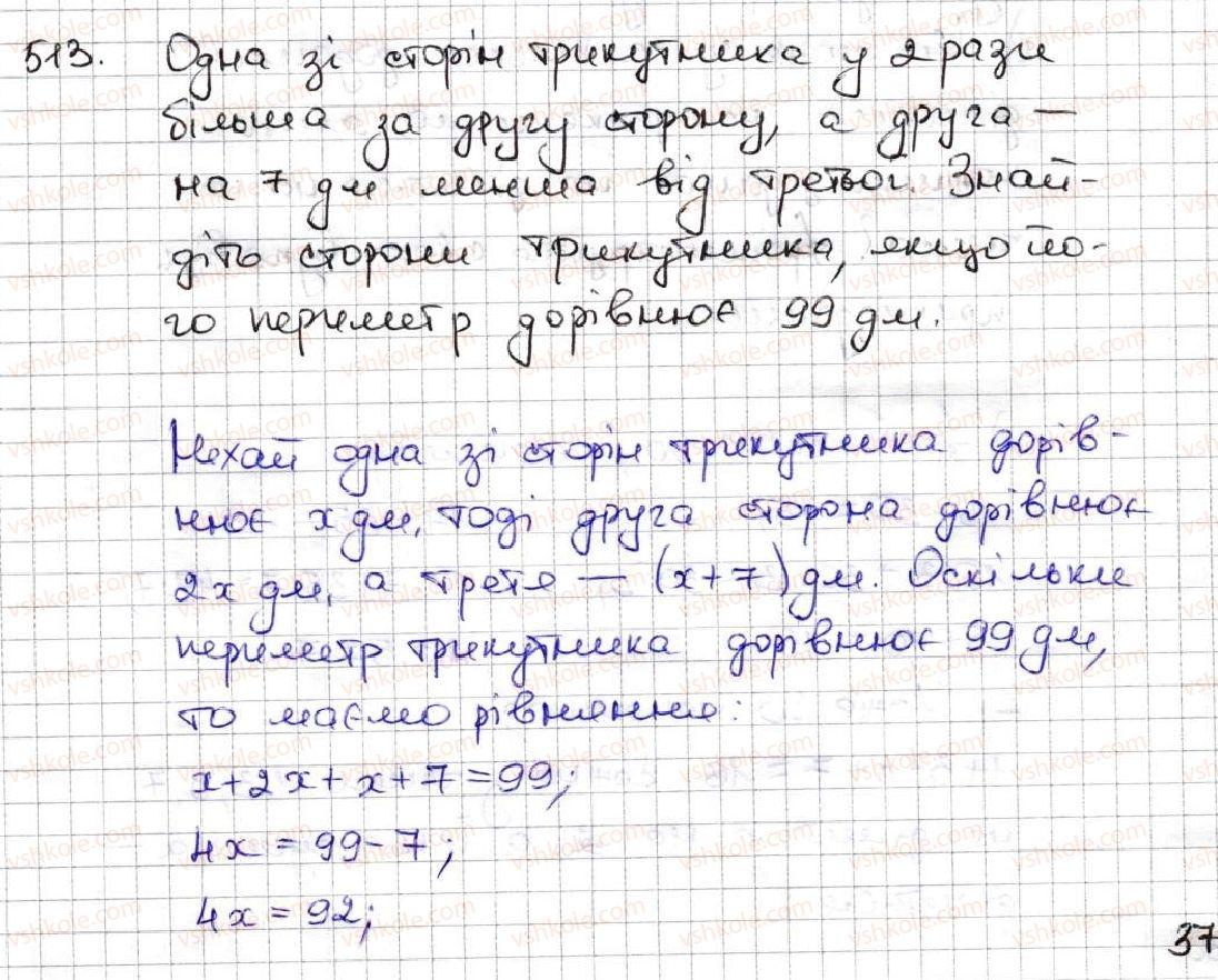 5-matematika-ag-merzlyak-vb-polonskij-ms-yakir-2013--3-mnozhennya-i-dilennya-naturalnih-chisel-18-dilennya-513.jpg