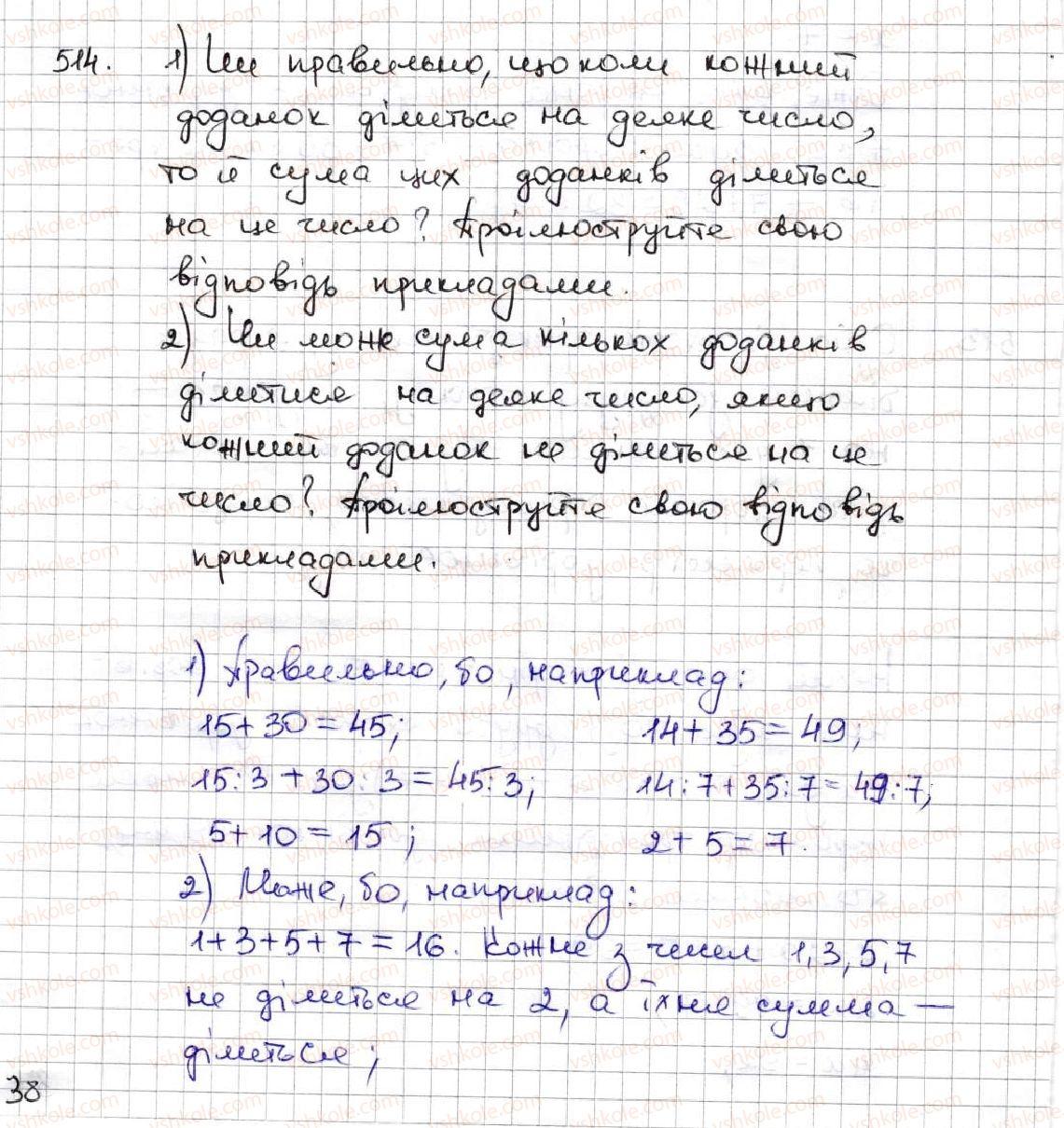 5-matematika-ag-merzlyak-vb-polonskij-ms-yakir-2013--3-mnozhennya-i-dilennya-naturalnih-chisel-18-dilennya-514.jpg