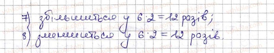 5-matematika-ag-merzlyak-vb-polonskij-ms-yakir-2013--3-mnozhennya-i-dilennya-naturalnih-chisel-18-dilennya-515-rnd6646.jpg