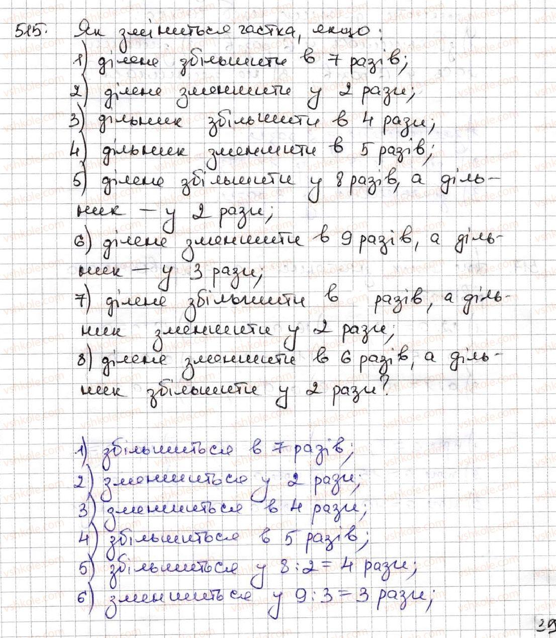 5-matematika-ag-merzlyak-vb-polonskij-ms-yakir-2013--3-mnozhennya-i-dilennya-naturalnih-chisel-18-dilennya-515.jpg