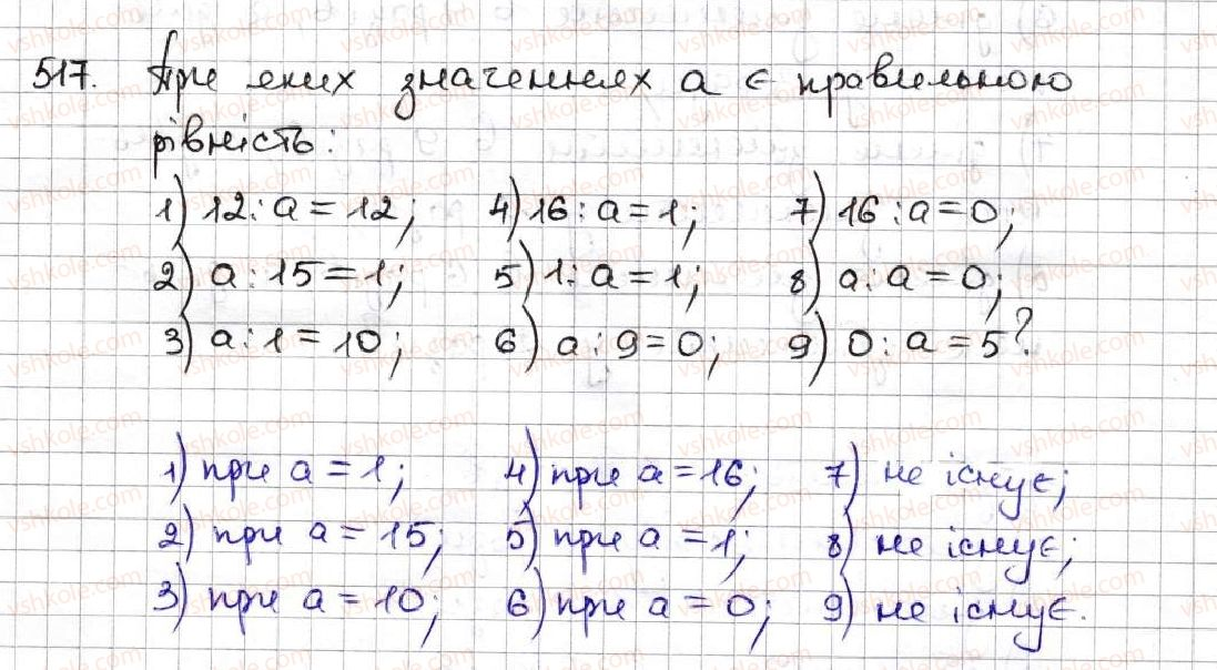 5-matematika-ag-merzlyak-vb-polonskij-ms-yakir-2013--3-mnozhennya-i-dilennya-naturalnih-chisel-18-dilennya-517.jpg