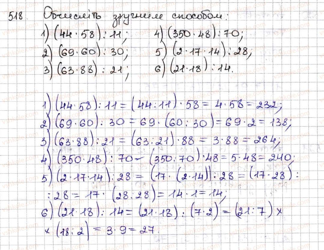 5-matematika-ag-merzlyak-vb-polonskij-ms-yakir-2013--3-mnozhennya-i-dilennya-naturalnih-chisel-18-dilennya-518.jpg