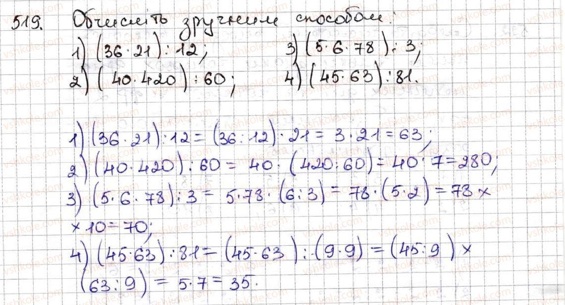 5-matematika-ag-merzlyak-vb-polonskij-ms-yakir-2013--3-mnozhennya-i-dilennya-naturalnih-chisel-18-dilennya-519.jpg