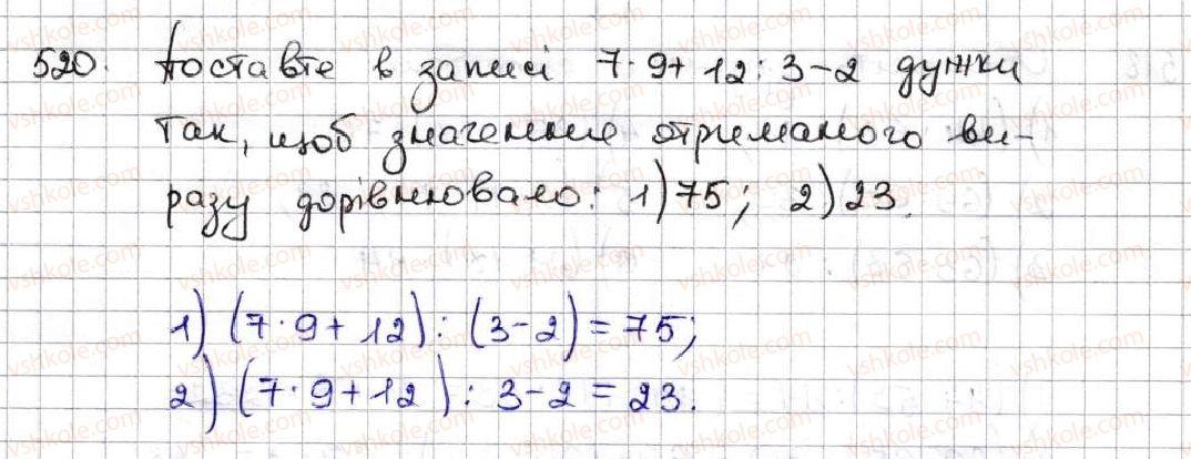 5-matematika-ag-merzlyak-vb-polonskij-ms-yakir-2013--3-mnozhennya-i-dilennya-naturalnih-chisel-18-dilennya-520.jpg