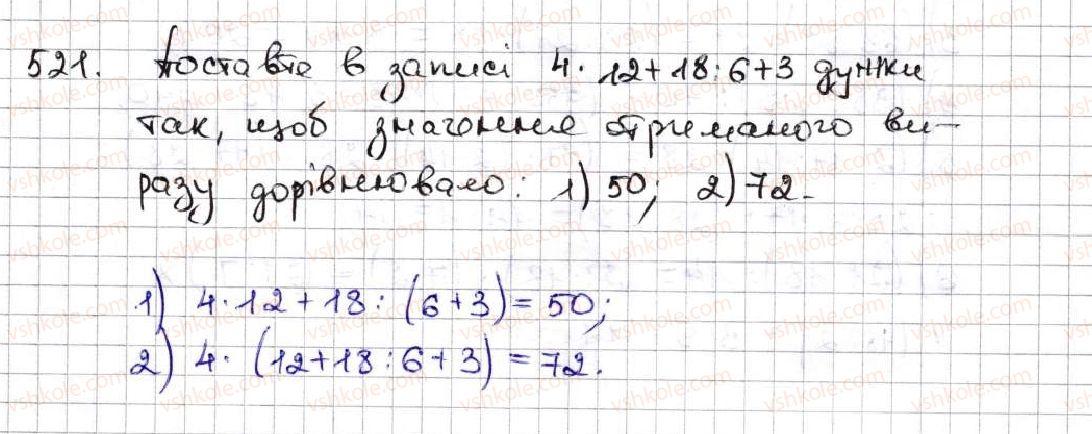 5-matematika-ag-merzlyak-vb-polonskij-ms-yakir-2013--3-mnozhennya-i-dilennya-naturalnih-chisel-18-dilennya-521.jpg