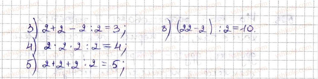 5-matematika-ag-merzlyak-vb-polonskij-ms-yakir-2013--3-mnozhennya-i-dilennya-naturalnih-chisel-18-dilennya-522-rnd7627.jpg