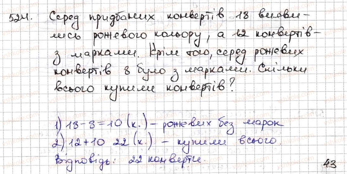 5-matematika-ag-merzlyak-vb-polonskij-ms-yakir-2013--3-mnozhennya-i-dilennya-naturalnih-chisel-18-dilennya-524.jpg