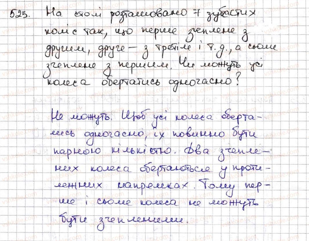 5-matematika-ag-merzlyak-vb-polonskij-ms-yakir-2013--3-mnozhennya-i-dilennya-naturalnih-chisel-18-dilennya-525.jpg
