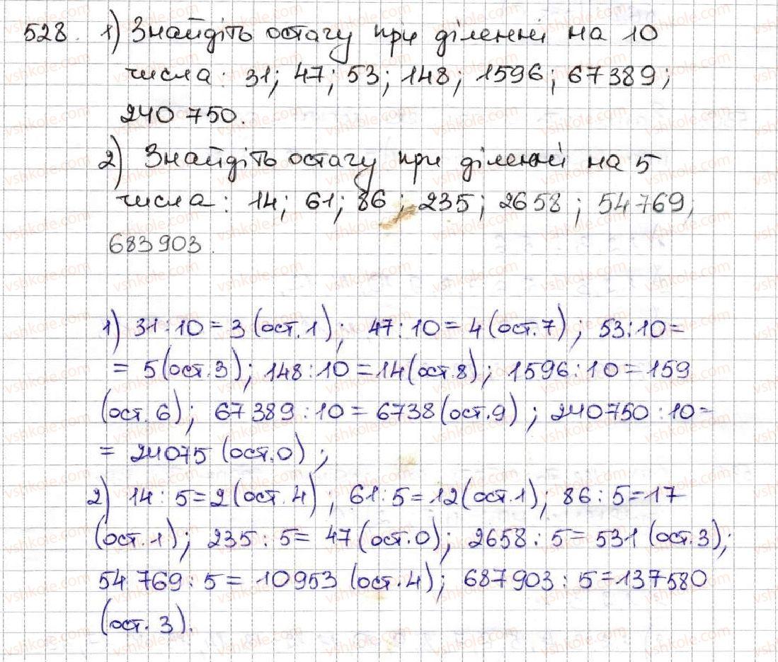 5-matematika-ag-merzlyak-vb-polonskij-ms-yakir-2013--3-mnozhennya-i-dilennya-naturalnih-chisel-19-dilennya-z-ostacheyu-528.jpg