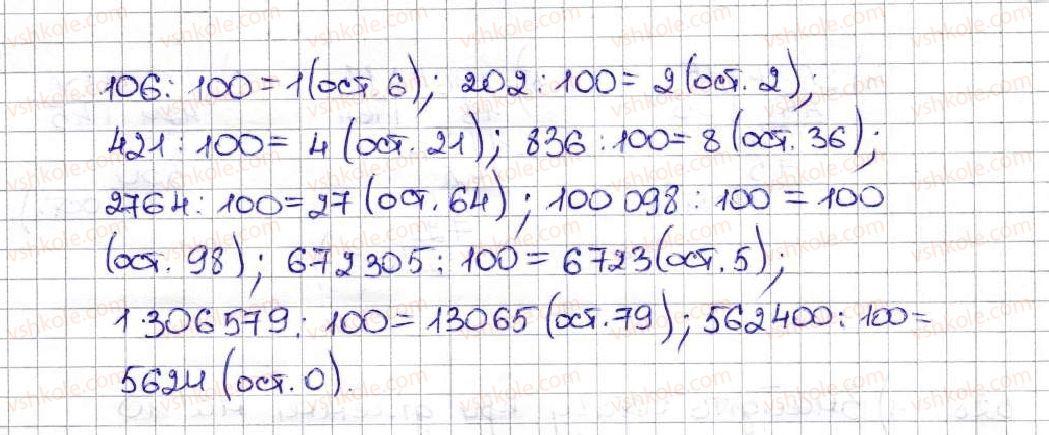 5-matematika-ag-merzlyak-vb-polonskij-ms-yakir-2013--3-mnozhennya-i-dilennya-naturalnih-chisel-19-dilennya-z-ostacheyu-529-rnd8976.jpg