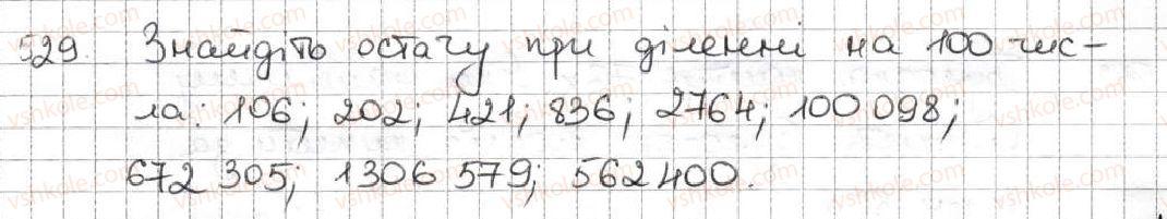 5-matematika-ag-merzlyak-vb-polonskij-ms-yakir-2013--3-mnozhennya-i-dilennya-naturalnih-chisel-19-dilennya-z-ostacheyu-529.jpg