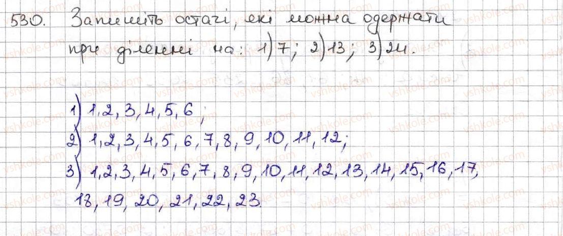 5-matematika-ag-merzlyak-vb-polonskij-ms-yakir-2013--3-mnozhennya-i-dilennya-naturalnih-chisel-19-dilennya-z-ostacheyu-530.jpg