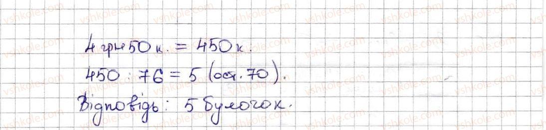 5-matematika-ag-merzlyak-vb-polonskij-ms-yakir-2013--3-mnozhennya-i-dilennya-naturalnih-chisel-19-dilennya-z-ostacheyu-532-rnd4245.jpg