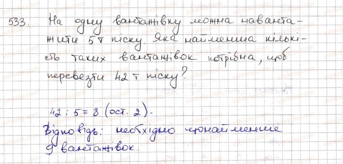 5-matematika-ag-merzlyak-vb-polonskij-ms-yakir-2013--3-mnozhennya-i-dilennya-naturalnih-chisel-19-dilennya-z-ostacheyu-533.jpg