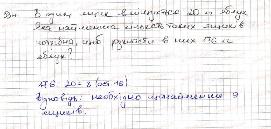 5-matematika-ag-merzlyak-vb-polonskij-ms-yakir-2013--3-mnozhennya-i-dilennya-naturalnih-chisel-19-dilennya-z-ostacheyu-534.jpg