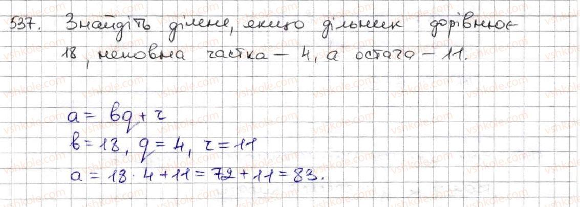 5-matematika-ag-merzlyak-vb-polonskij-ms-yakir-2013--3-mnozhennya-i-dilennya-naturalnih-chisel-19-dilennya-z-ostacheyu-537.jpg