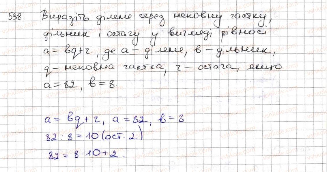 5-matematika-ag-merzlyak-vb-polonskij-ms-yakir-2013--3-mnozhennya-i-dilennya-naturalnih-chisel-19-dilennya-z-ostacheyu-538.jpg