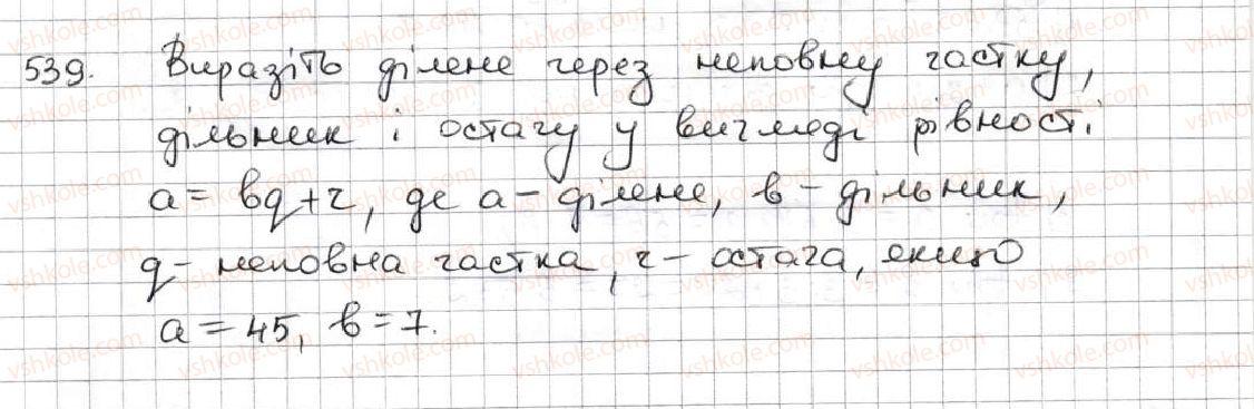 5-matematika-ag-merzlyak-vb-polonskij-ms-yakir-2013--3-mnozhennya-i-dilennya-naturalnih-chisel-19-dilennya-z-ostacheyu-539.jpg