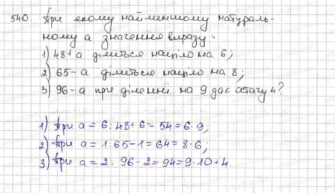 5-matematika-ag-merzlyak-vb-polonskij-ms-yakir-2013--3-mnozhennya-i-dilennya-naturalnih-chisel-19-dilennya-z-ostacheyu-540.jpg