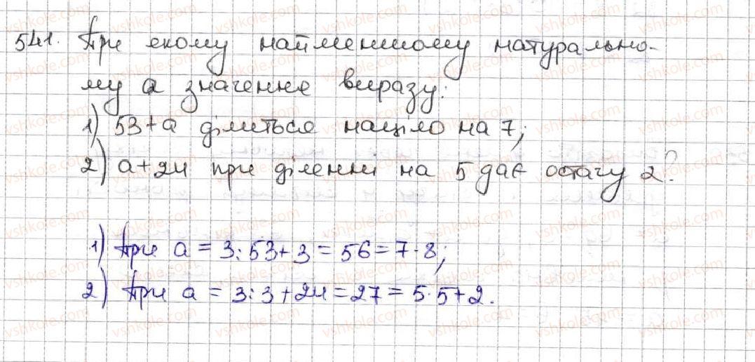 5-matematika-ag-merzlyak-vb-polonskij-ms-yakir-2013--3-mnozhennya-i-dilennya-naturalnih-chisel-19-dilennya-z-ostacheyu-541.jpg