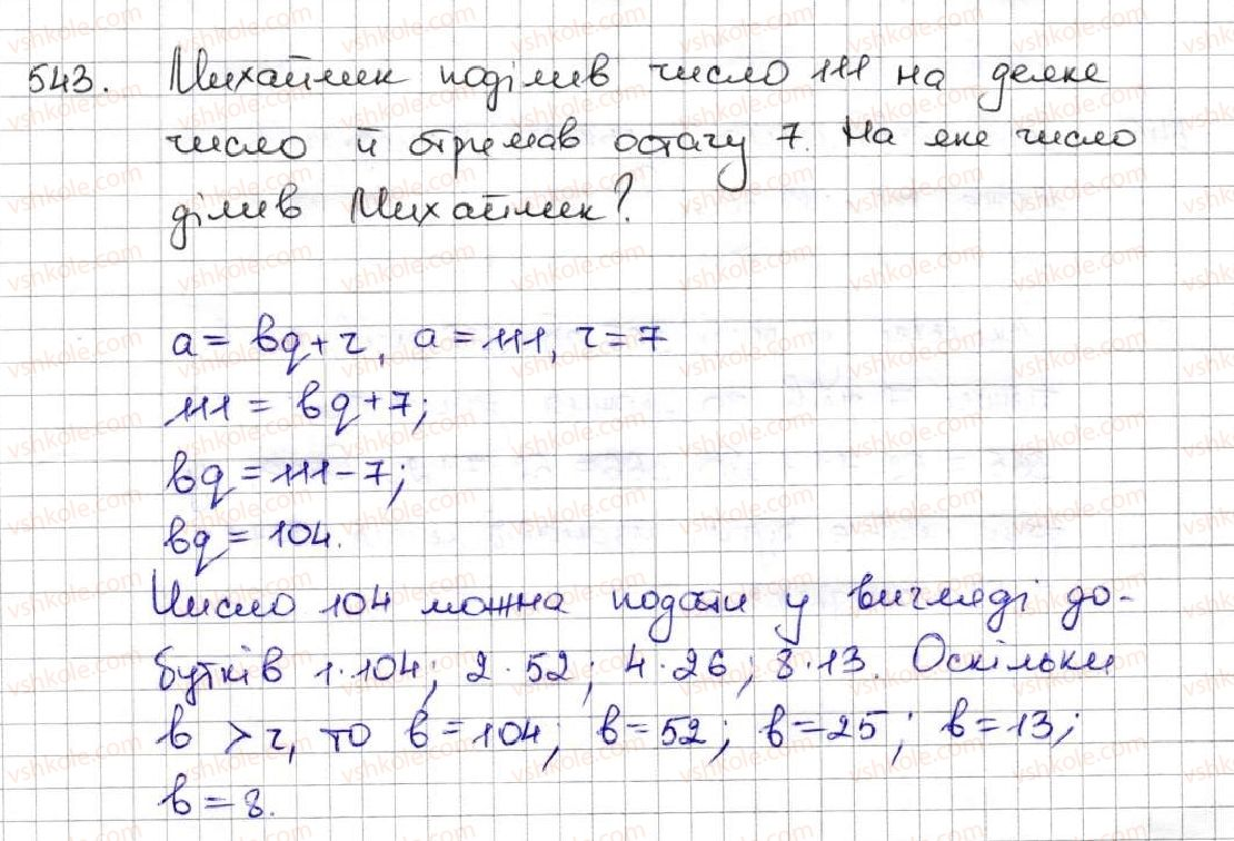 5-matematika-ag-merzlyak-vb-polonskij-ms-yakir-2013--3-mnozhennya-i-dilennya-naturalnih-chisel-19-dilennya-z-ostacheyu-543.jpg