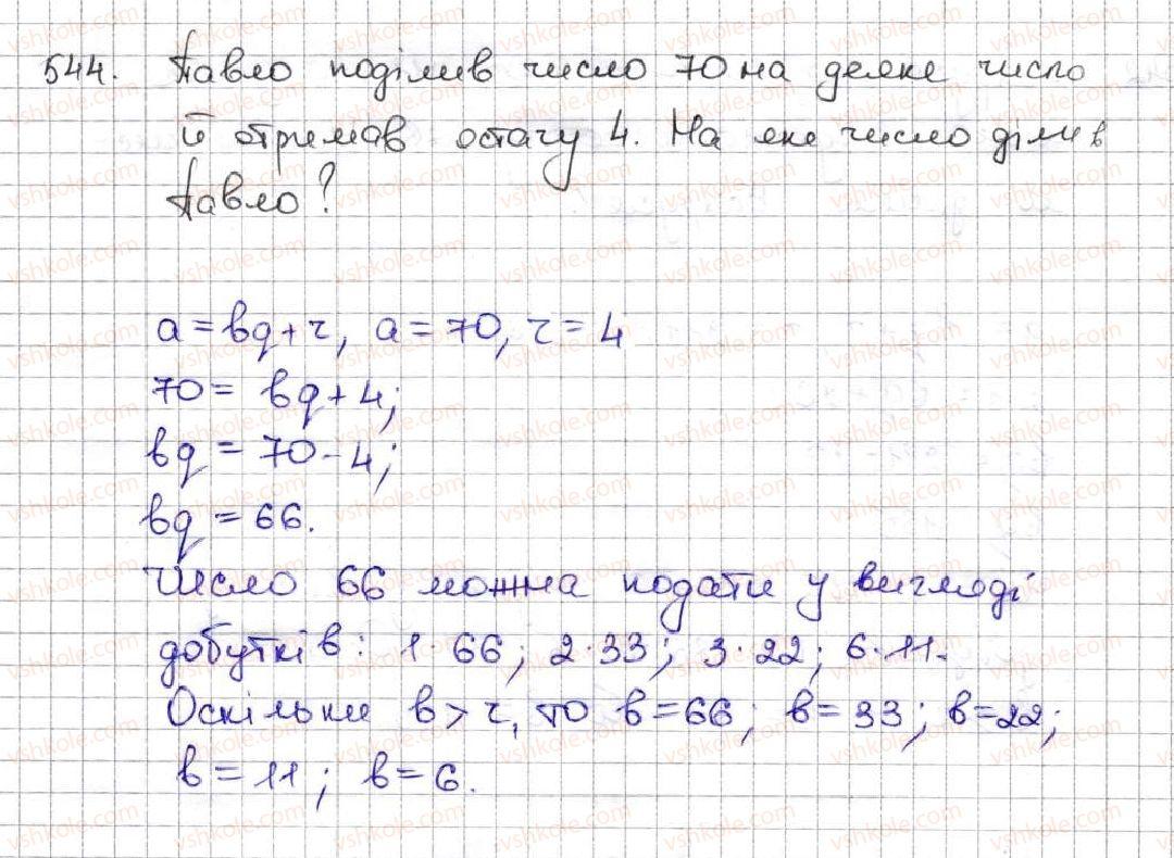 5-matematika-ag-merzlyak-vb-polonskij-ms-yakir-2013--3-mnozhennya-i-dilennya-naturalnih-chisel-19-dilennya-z-ostacheyu-544.jpg