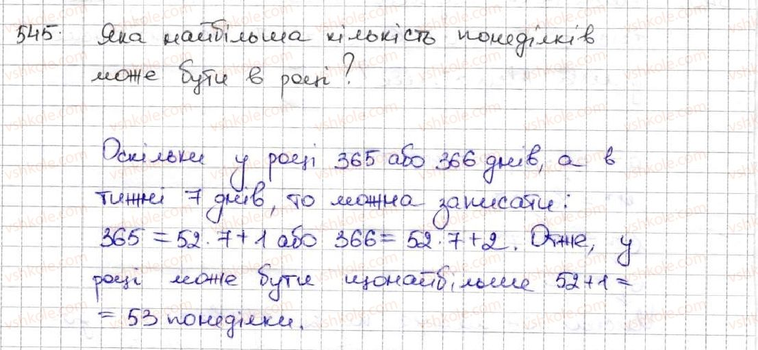 5-matematika-ag-merzlyak-vb-polonskij-ms-yakir-2013--3-mnozhennya-i-dilennya-naturalnih-chisel-19-dilennya-z-ostacheyu-545.jpg