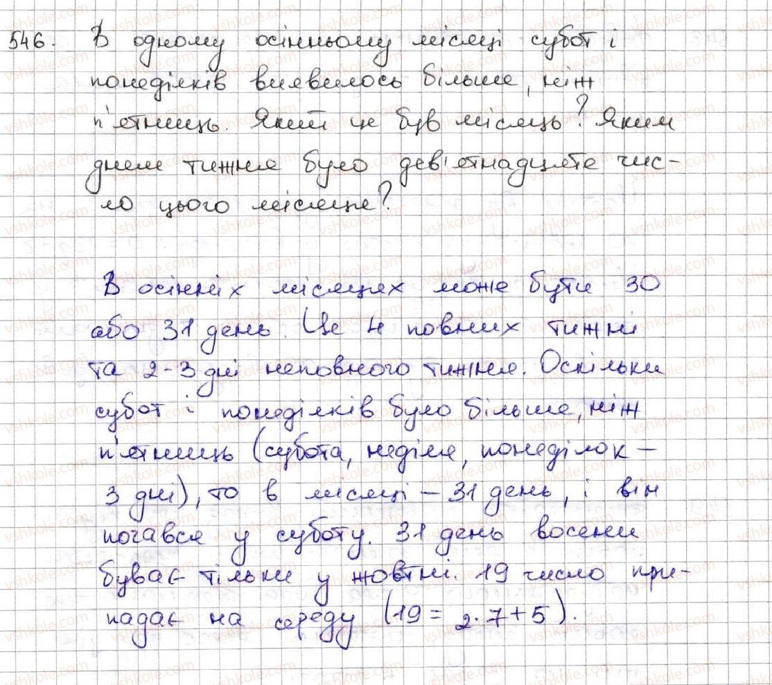 5-matematika-ag-merzlyak-vb-polonskij-ms-yakir-2013--3-mnozhennya-i-dilennya-naturalnih-chisel-19-dilennya-z-ostacheyu-546.jpg