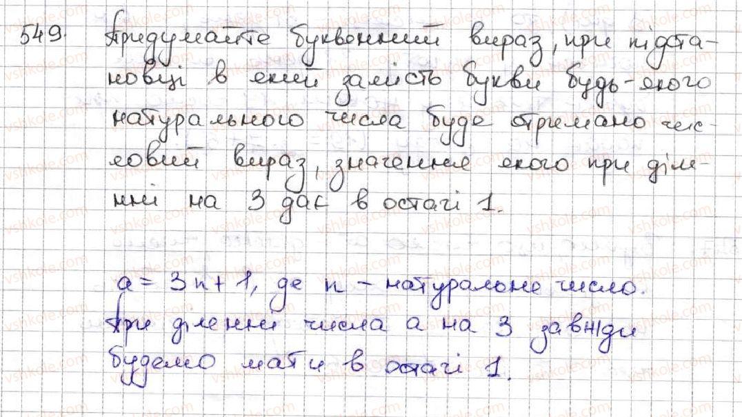 5-matematika-ag-merzlyak-vb-polonskij-ms-yakir-2013--3-mnozhennya-i-dilennya-naturalnih-chisel-19-dilennya-z-ostacheyu-549.jpg