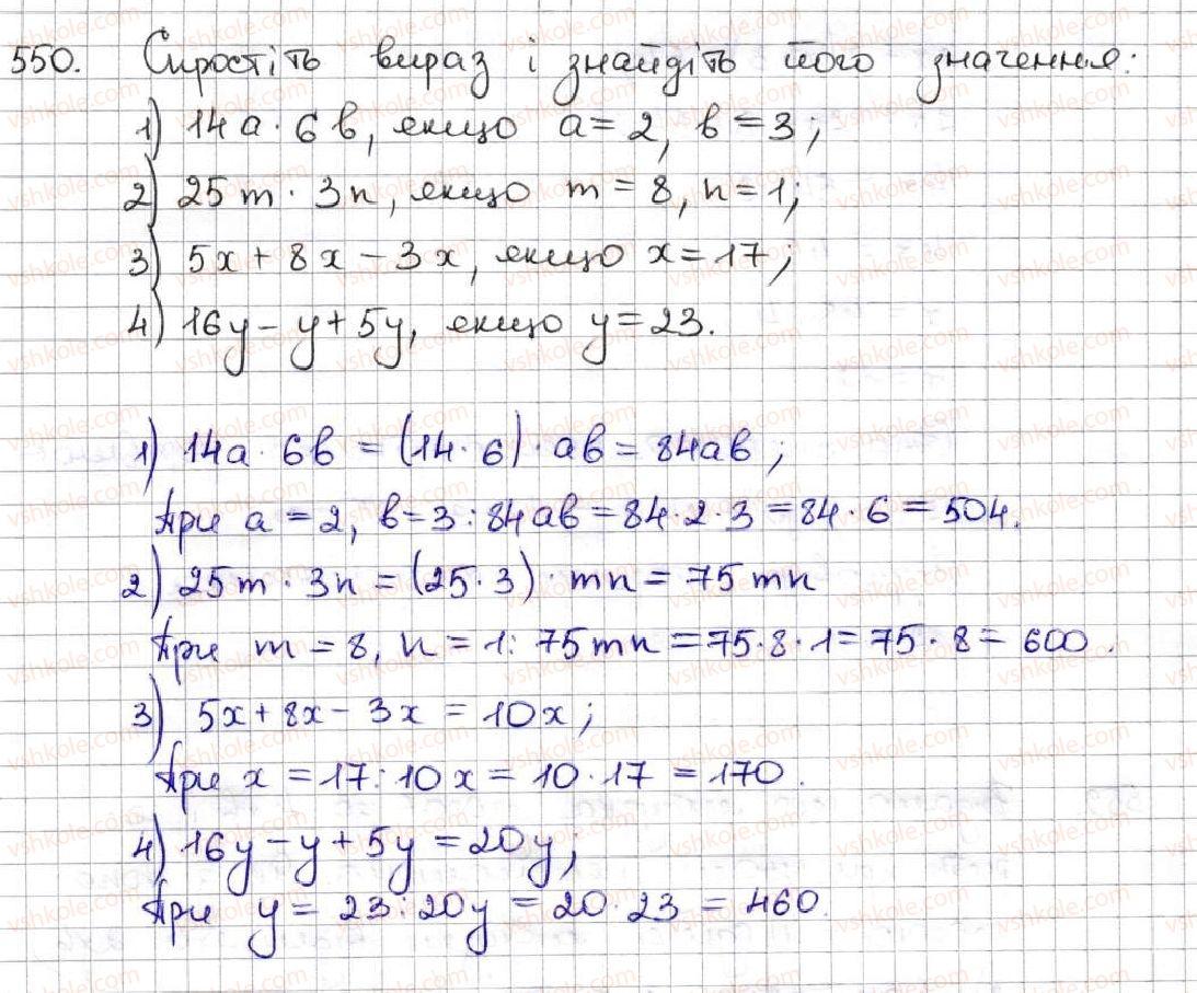 5-matematika-ag-merzlyak-vb-polonskij-ms-yakir-2013--3-mnozhennya-i-dilennya-naturalnih-chisel-19-dilennya-z-ostacheyu-550.jpg