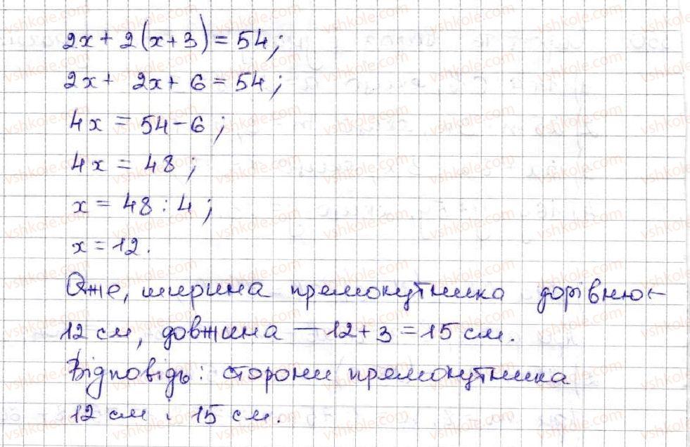 5-matematika-ag-merzlyak-vb-polonskij-ms-yakir-2013--3-mnozhennya-i-dilennya-naturalnih-chisel-19-dilennya-z-ostacheyu-551-rnd2206.jpg